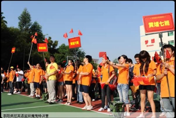 广州李阳疯狂英语两个月魔鬼训练营
