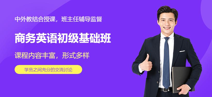 深圳韦博英语培训
