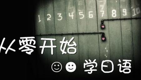零基础怎么学日语-广州津桥外语