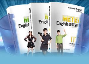 配套英语口语培训课程